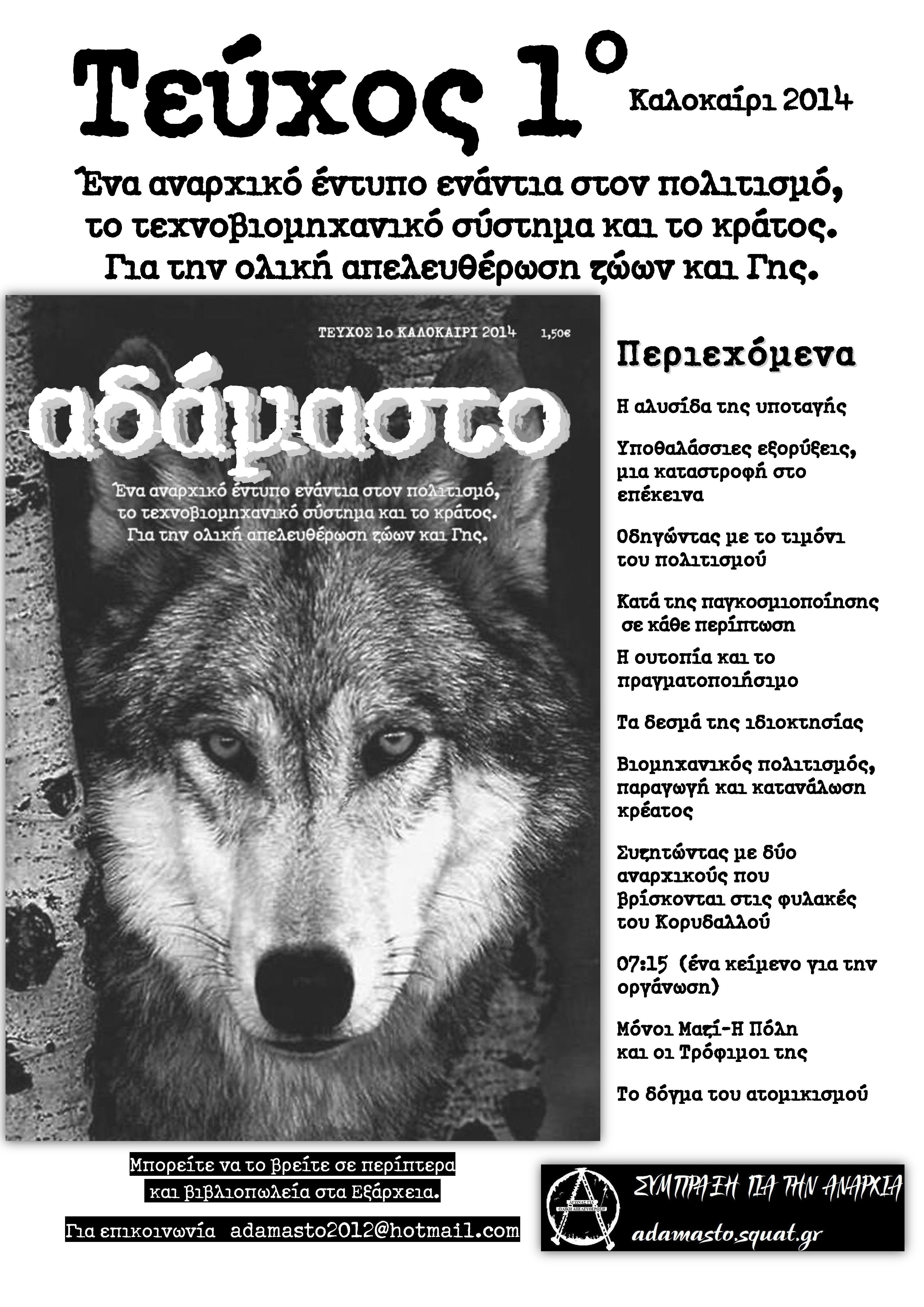 Τεύχος 1οΚαλοκαίρι 2014 τελικο-page-001